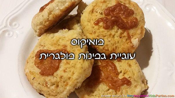 בואיקוס - עוגיית גבינות בולגרית