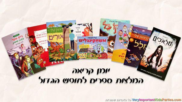 יומן קריאה – המלצות ספרים לחופש הגדול