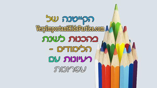 רעיונות עם עפרונות