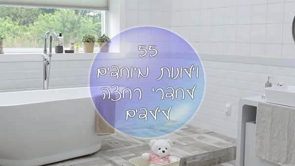 טוב וגם שמח - וילונות אמבט מתוקים לילדים