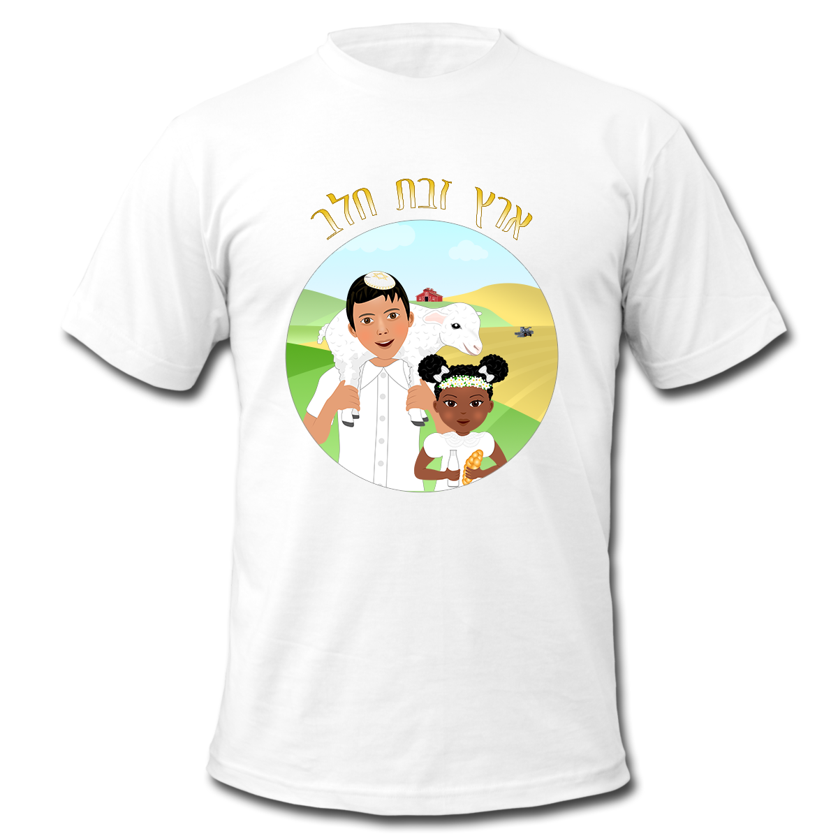 חולצות מעוצבות - ארץ זבת חלב