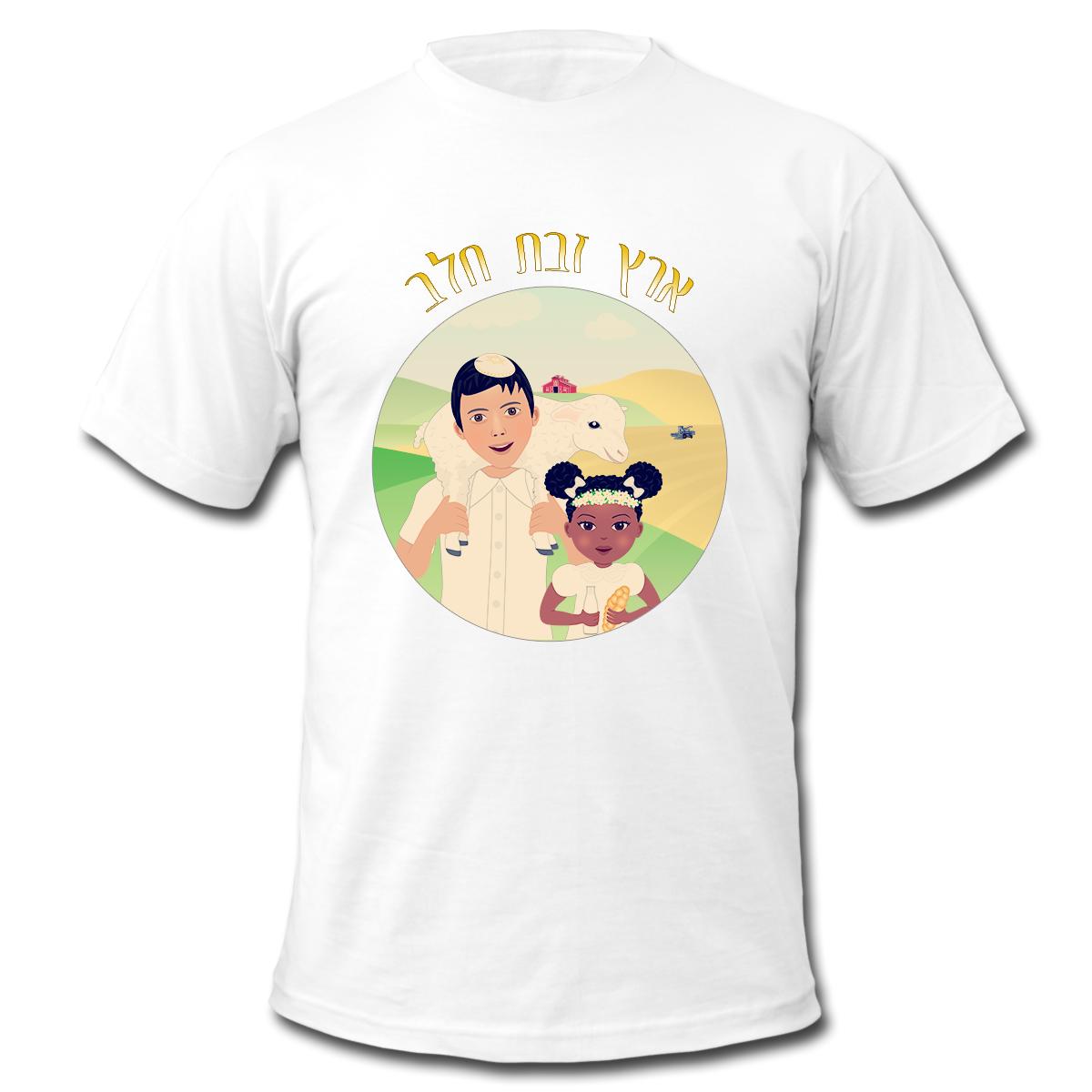 חולצה מעוצבת - ארץ זבת חלב -וינטאג'