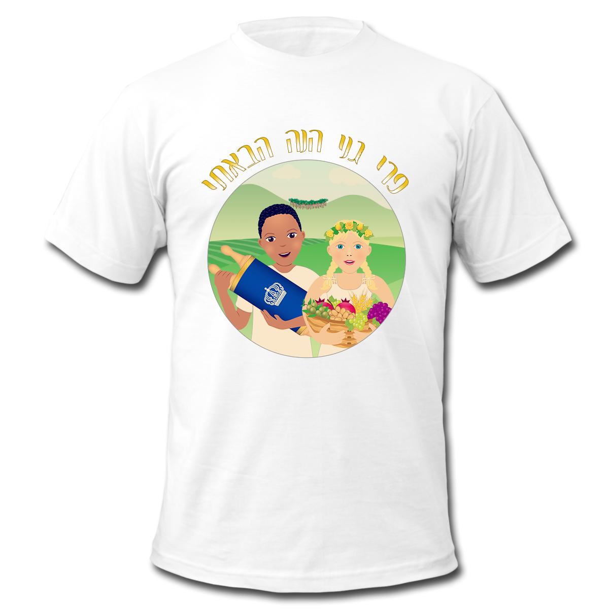 חולצה מעוצבת - פרי גני הנה הבאתי -וינטאג'