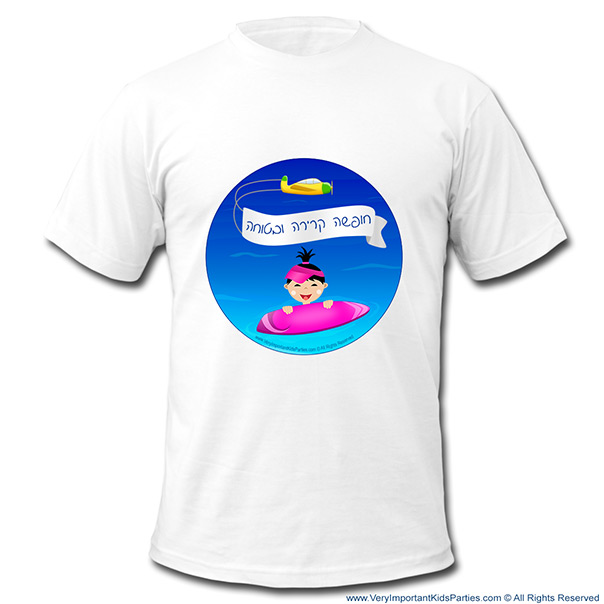 כיף בקיץ - חולצה עם הדפסה