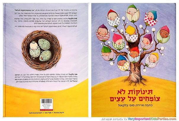 יומן קריאה - תינוקות לא צומחים על עצים