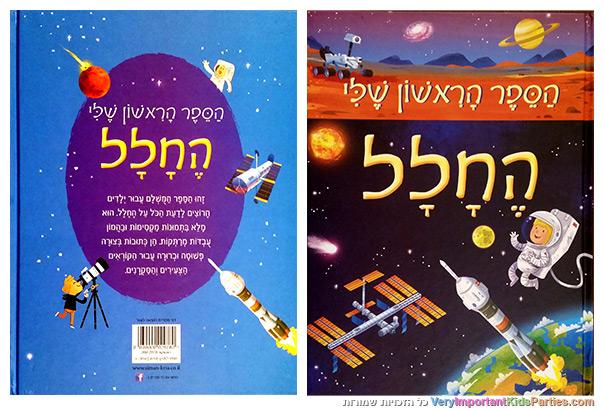 הספר הראשון שלי - חלל