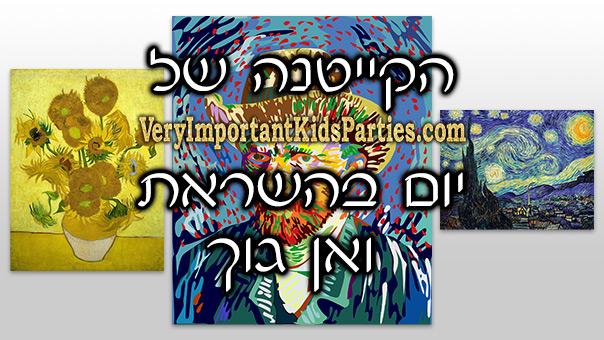 ואן-גוך-השראה ליום יצירה קסום ומשפחתי