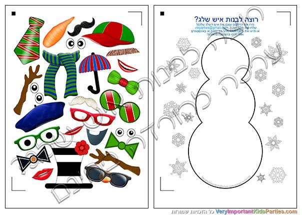 רוצה לבנות איש שלג? - ערכה להורדה בחינם
