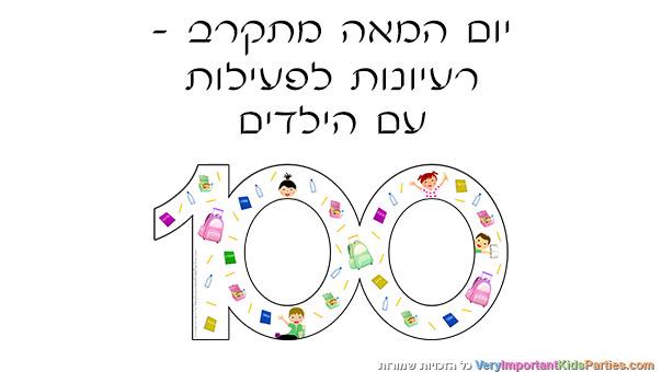 100 ימים של לימודים, רעיונות לפעילות עם הילדים