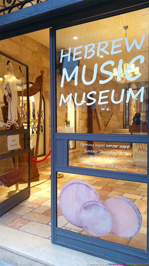 כל טוב הארץ - מוזיאון המוזיקה
