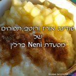 פודינג אורז ורוטב תפוחים חם של NENI ברלין