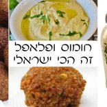 חומוס ופלאפל זה הכי ישראלי