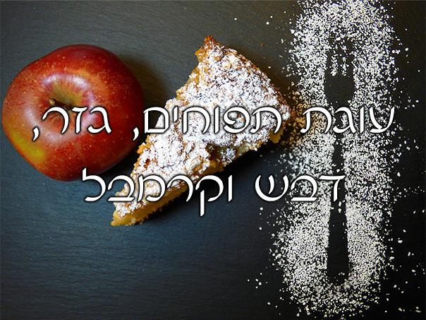 עוגות דבש ותפוחים - עוגה עם גזר וקראמבל