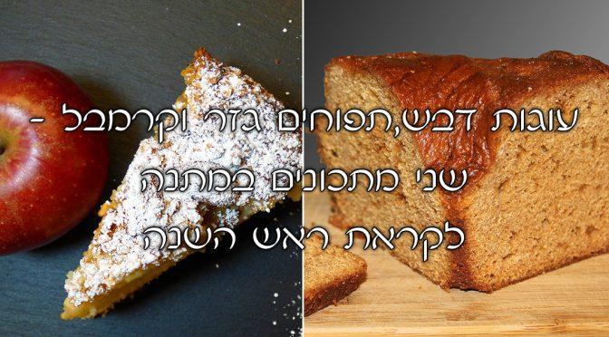 עוגות דבש ותפוחים, גזר וקרמבל
