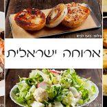 ארוחה ישראלית