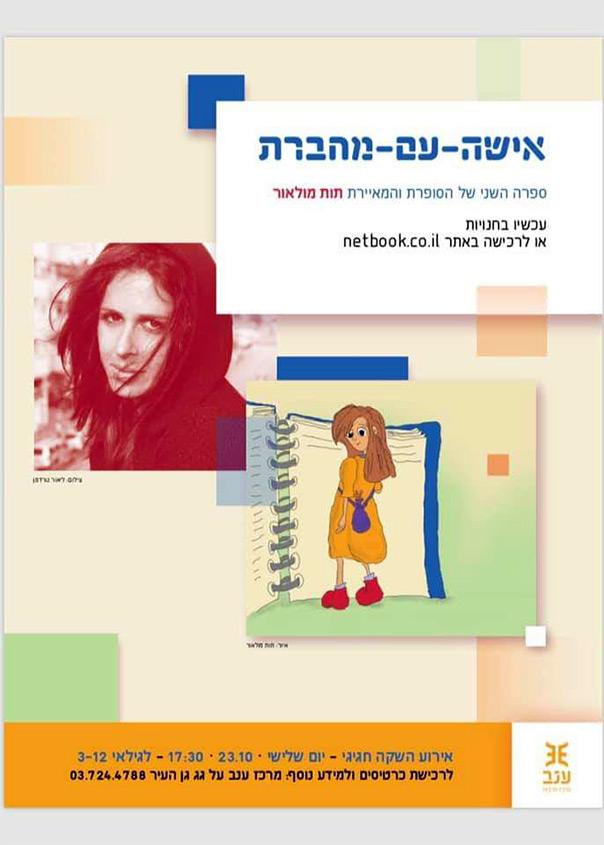 ספר ילדים - אישה עם מחברת 3