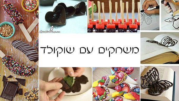 שוקולד! משחקים עם שוקולד!