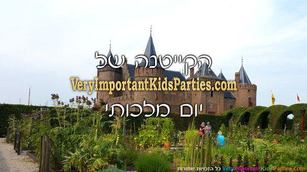 יום מלכותי - פעילות בהשראת משפחת המלוכה ההולנדית
