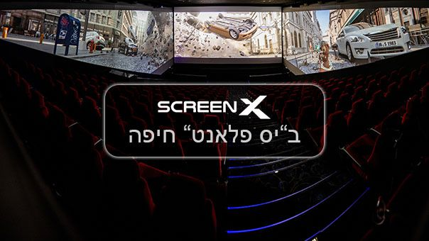 חיים בסרט - Screen X ביס פלאנט חיפה