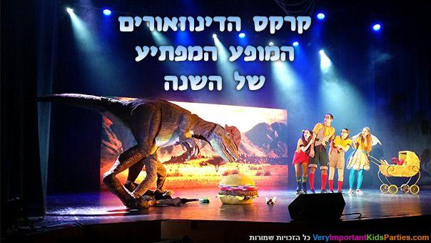 קרקס הדינוזאורים - המופע המפתיע של השנה!