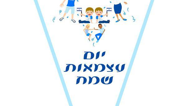 חגיגה בכחול ולבן - ערכת מיתוג ליום העצמאות