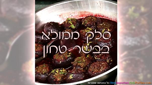 פסח כשר וטעים - מנה עיקרית כשרה לפסח - סלק ממולא בבשר טחון