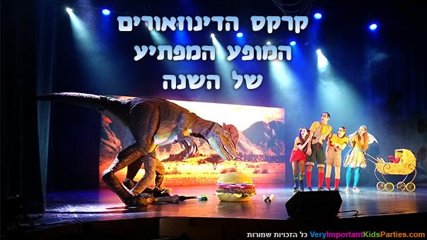 קרקס הדינוזאורים – המופע המפתיע של השנה!