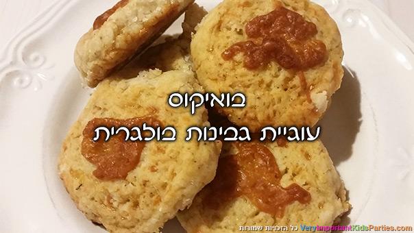 בואיקוס – עוגיית גבינות בולגרית
