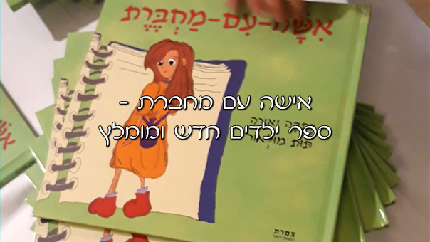 אישה-עם-מחברת – ספר ילדים חדש