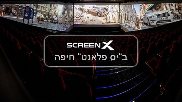 חיים בסרט – Screen X ביס פלאנט חיפה