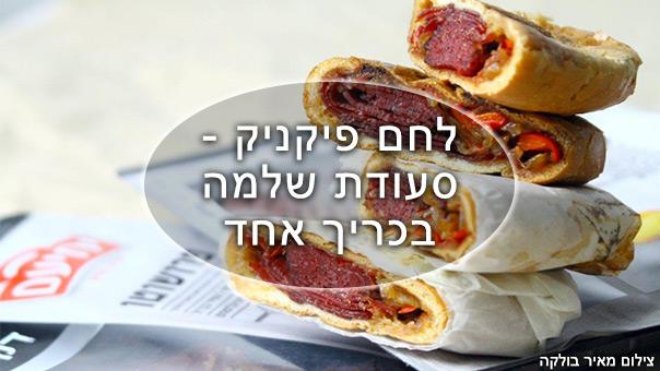 לחם פיקניק – סעודת שלמה בכריך אחד